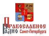 Православное Радио Санкт-Петербурга