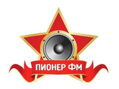 Плейлист Пионер FM на сегодня